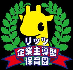 企業主導型保育園ロゴ.png